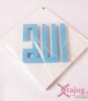 kaligrafi-square-kufi-tulisan-timbul-alloh-putih-biru