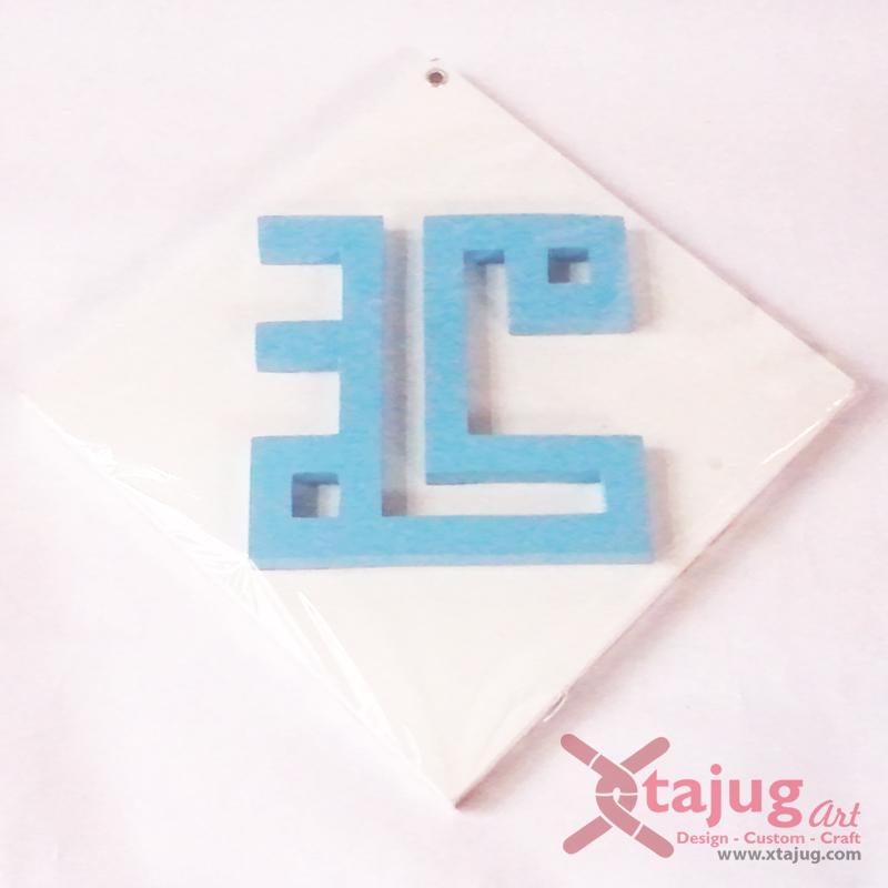 kaligrafi-square-kufi-tulisan-timbul-muhammad-putih-biru